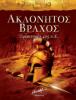 aklonitosbraxos